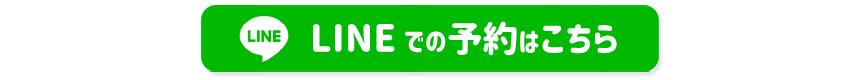 LINE予約ボタン(大)